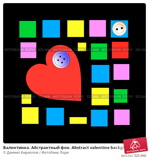 Валентинка. Абстрактный фон. Abstract valentine background, иллюстрация № 325666 (c) Даниил Кириллов / Фотобанк Лори