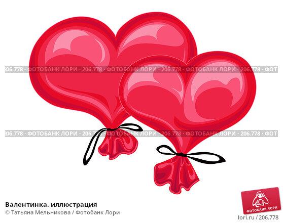 Валентинка. иллюстрация, иллюстрация № 206778 (c) Татьяна Мельникова / Фотобанк Лори