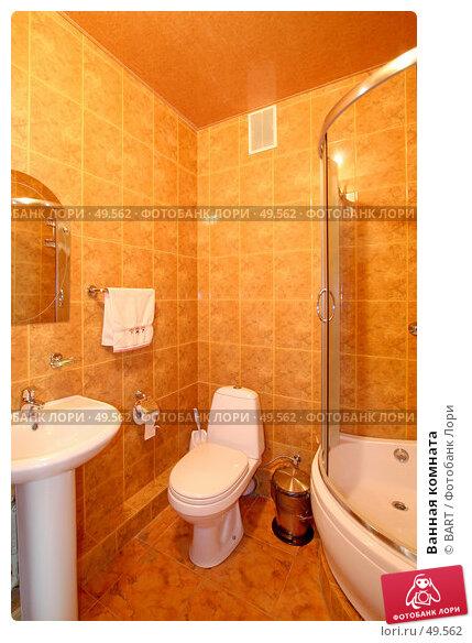 Ванная комната, фото № 49562, снято 26 апреля 2007 г. (c) BART / Фотобанк Лори