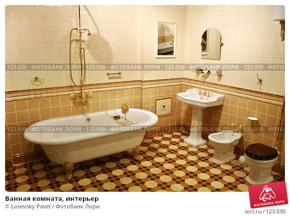 Ванная комната, интерьер, фото № 123030, снято 24 марта 2006 г. (c) Losevsky Pavel / Фотобанк Лори