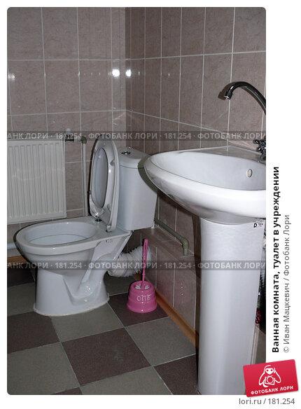 Ванная комната, туалет в учреждении, эксклюзивное фото № 181254, снято 19 января 2008 г. (c) Иван Мацкевич / Фотобанк Лори