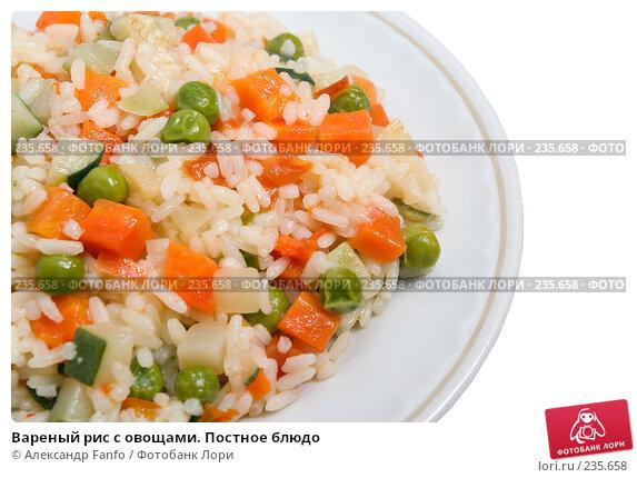 Вареный рис с овощами. Постное блюдо, фото № 235658, снято 29 марта 2017 г. (c) Александр Fanfo / Фотобанк Лори