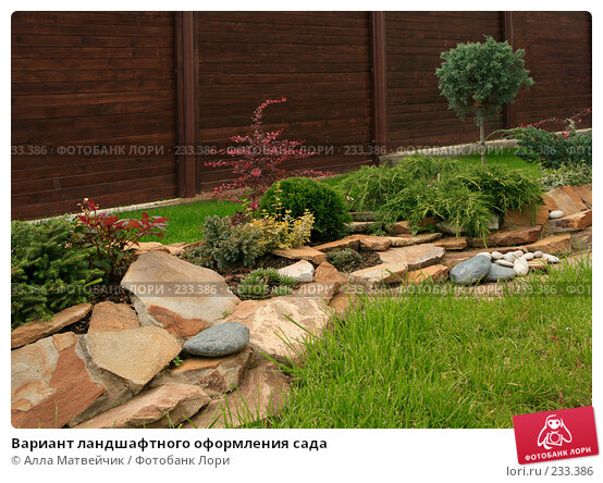 Вариант ландшафтного оформления сада, фото № 233386, снято 8 сентября 2007 г. (c) Алла Матвейчик / Фотобанк Лори