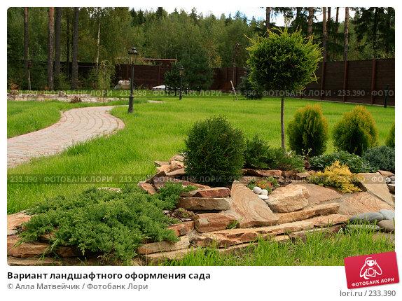 Вариант ландшафтного оформления сада, фото № 233390, снято 8 сентября 2007 г. (c) Алла Матвейчик / Фотобанк Лори
