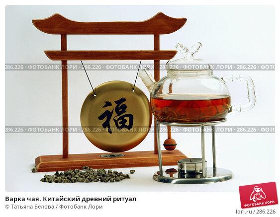 Варка чая. Китайский древний ритуал, фото № 286226, снято 22 апреля 2008 г. (c) Татьяна Белова / Фотобанк Лори