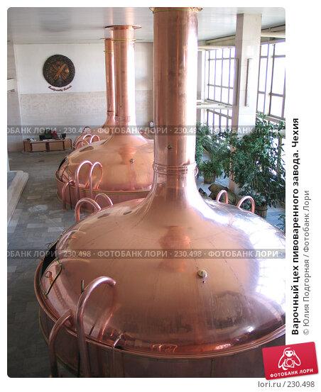 Варочный цех пивоваренного завода. Чехия, фото № 230498, снято 18 марта 2008 г. (c) Юлия Селезнева / Фотобанк Лори