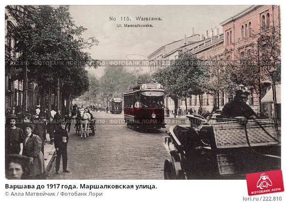 Варшава до 1917 года. Маршалковская улица., фото № 222810, снято 23 марта 2017 г. (c) Алла Матвейчик / Фотобанк Лори