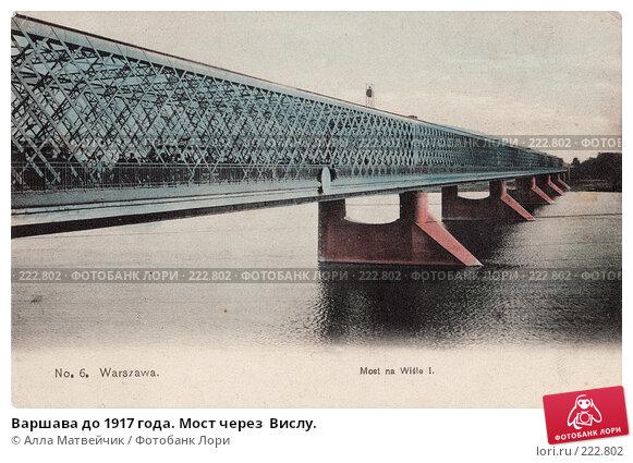 Варшава до 1917 года. Мост через  Вислу., фото № 222802, снято 24 февраля 2017 г. (c) Алла Матвейчик / Фотобанк Лори