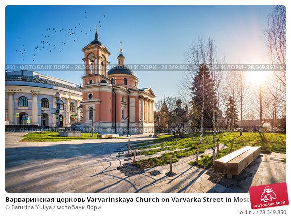 Купить «Варваринская церковь Varvarinskaya Church on Varvarka Street in Moscow», фото № 28349850, снято 23 апреля 2018 г. (c) Baturina Yuliya / Фотобанк Лори