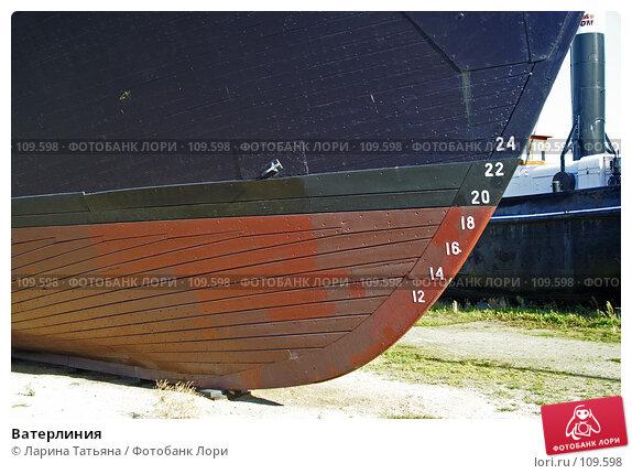 Ватерлиния, фото № 109598, снято 30 сентября 2007 г. (c) Ларина Татьяна / Фотобанк Лори