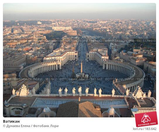Ватикан, фото № 183642, снято 30 декабря 2007 г. (c) Дунаева Елена / Фотобанк Лори