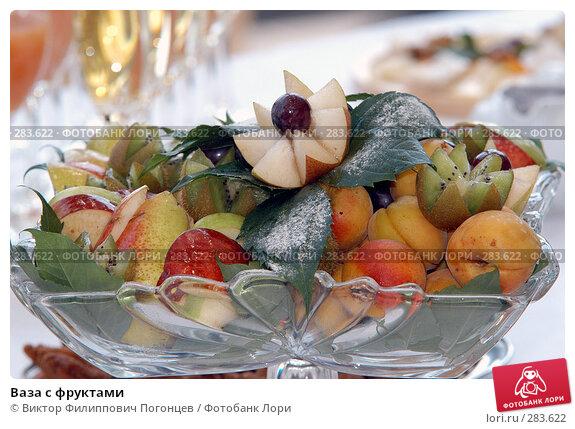 Ваза с фруктами, фото № 283622, снято 29 июля 2004 г. (c) Виктор Филиппович Погонцев / Фотобанк Лори