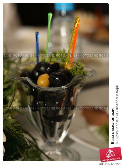 Ваза с маслинами, фото № 66158, снято 27 июля 2007 г. (c) Биржанова Юлия / Фотобанк Лори