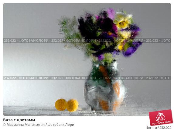 Ваза с цветами, фото № 232022, снято 21 марта 2007 г. (c) Марианна Меликсетян / Фотобанк Лори