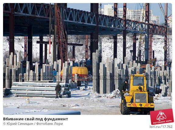 Вбивание свай под фундамент, фото № 17762, снято 8 февраля 2007 г. (c) Юрий Синицын / Фотобанк Лори
