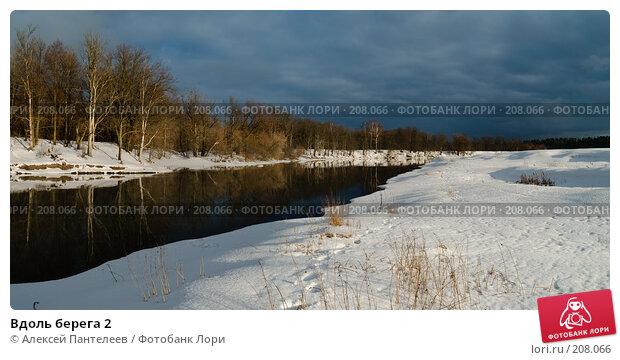 Купить «Вдоль берега 2», фото № 208066, снято 27 января 2008 г. (c) Алексей Пантелеев / Фотобанк Лори
