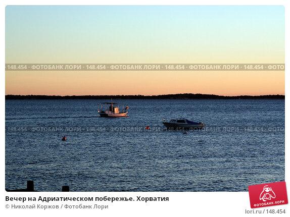 Купить «Вечер на Адриатическом побережье. Хорватия», фото № 148454, снято 26 ноября 2007 г. (c) Николай Коржов / Фотобанк Лори