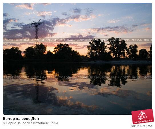 Вечер на реке Дон, фото № 99754, снято 9 мая 2007 г. (c) Борис Панасюк / Фотобанк Лори