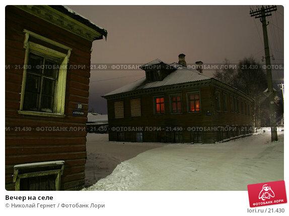 Купить «Вечер на селе», фото № 21430, снято 15 декабря 2017 г. (c) Николай Гернет / Фотобанк Лори