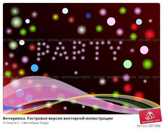 Вечеринка. Растровая версия векторной иллюстрации, иллюстрация № 257806 (c) Ольга С. / Фотобанк Лори