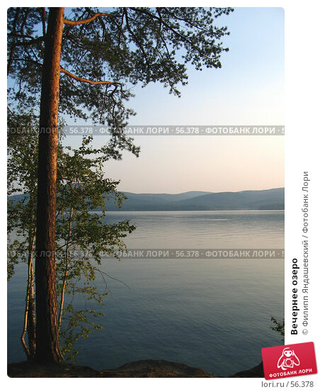 Купить «Вечернее озеро», фото № 56378, снято 12 августа 2005 г. (c) Филипп Яндашевский / Фотобанк Лори