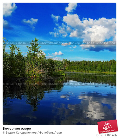 Вечернее озеро, фото № 100466, снято 27 марта 2017 г. (c) Вадим Кондратенков / Фотобанк Лори