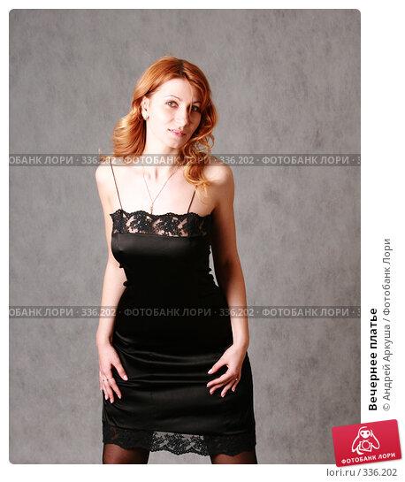 Вечернее платье, фото № 336202, снято 3 мая 2008 г. (c) Андрей Аркуша / Фотобанк Лори