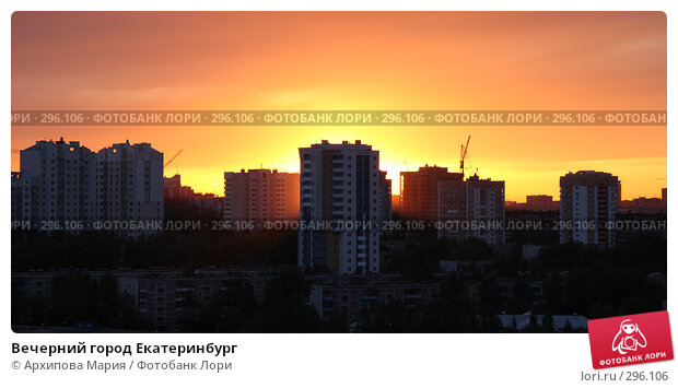 Вечерний город Екатеринбург, фото № 296106, снято 22 мая 2008 г. (c) Архипова Мария / Фотобанк Лори