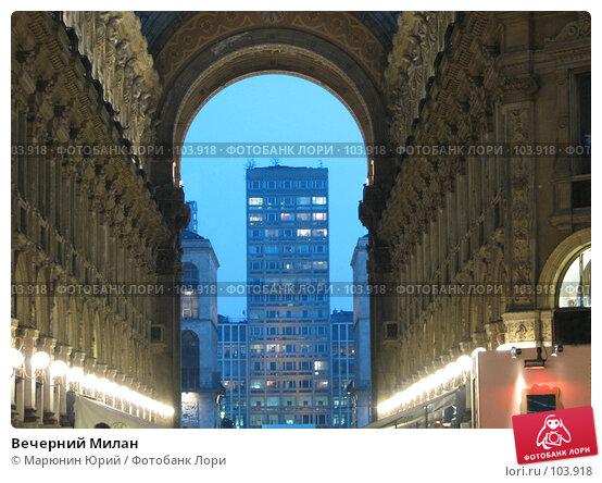 Вечерний Милан, фото № 103918, снято 28 мая 2017 г. (c) Марюнин Юрий / Фотобанк Лори