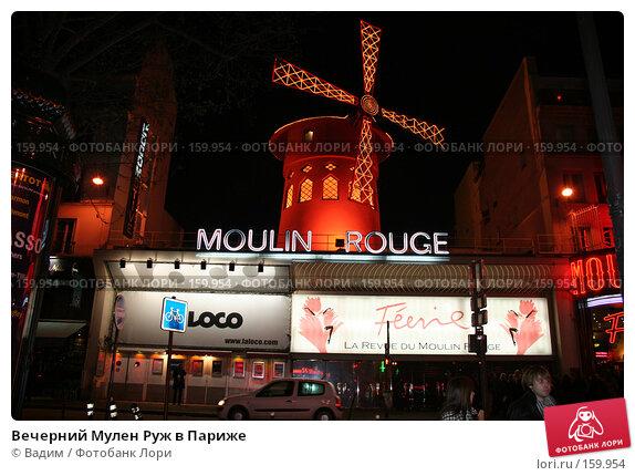 Вечерний Мулен Руж в Париже, фото № 159954, снято 20 декабря 2007 г. (c) Вадим / Фотобанк Лори