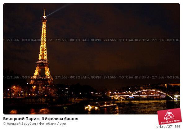 Вечерний Париж, Эйфелева башня, фото № 271566, снято 24 ноября 2006 г. (c) Алексей Зарубин / Фотобанк Лори