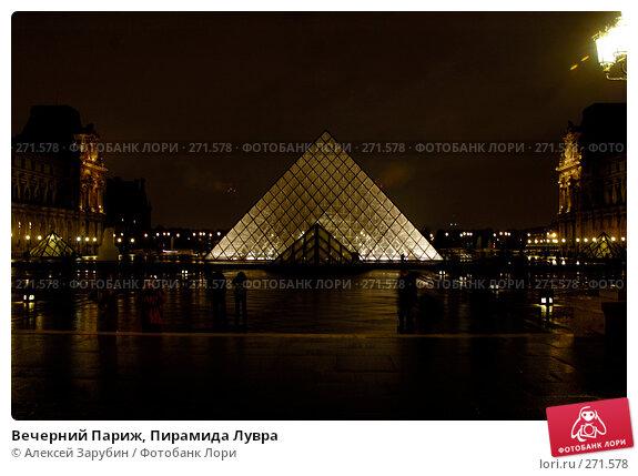 Вечерний Париж, Пирамида Лувра, фото № 271578, снято 24 ноября 2006 г. (c) Алексей Зарубин / Фотобанк Лори