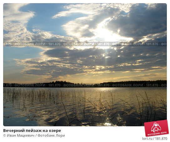 Вечерний пейзаж на озере, фото № 181870, снято 16 июля 2005 г. (c) Иван Мацкевич / Фотобанк Лори