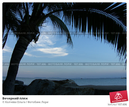 Вечерний пляж, фото № 107606, снято 1 апреля 2007 г. (c) Колчева Ольга / Фотобанк Лори