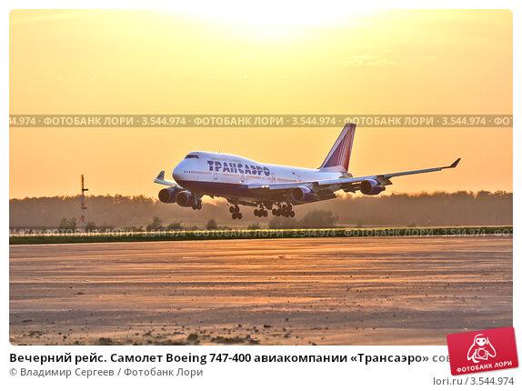 Купить «Вечерний рейс. Самолет Boeing 747-400 авиакомпании «Трансаэро» совершает посадку в Московском международном аэропорту Домодедово», фото № 3544974, снято 22 мая 2012 г. (c) Владимир Сергеев / Фотобанк Лори