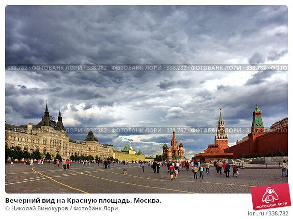 Вечерний вид на Красную площадь. Москва., эксклюзивное фото № 338782, снято 27 марта 2017 г. (c) Николай Винокуров / Фотобанк Лори