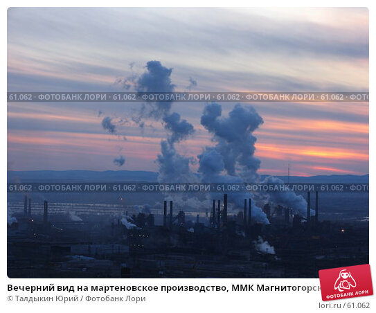 Вечерний вид на мартеновское производство, ММК Магнитогорск, фото № 61062, снято 21 октября 2006 г. (c) Талдыкин Юрий / Фотобанк Лори