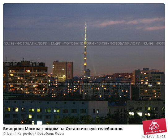 Вечерняя Москва с видом на Останкинскую телебашню. , эксклюзивное фото № 13498, снято 26 мая 2006 г. (c) Ivan I. Karpovich / Фотобанк Лори