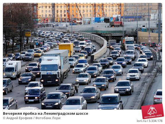 Купить «Вечерняя пробка на Ленинградском шоссе», фото № 3334178, снято 15 ноября 2011 г. (c) Андрей Ерофеев / Фотобанк Лори