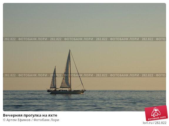 Вечерняя прогулка на яхте, фото № 282822, снято 14 июля 2007 г. (c) Артем Ефимов / Фотобанк Лори