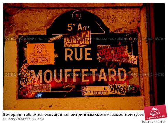 Вечерняя табличка, освещенная витринным светом, известной тусовочной парижской улицы Муфтар, фото № 102482, снято 25 февраля 2017 г. (c) Harry / Фотобанк Лори
