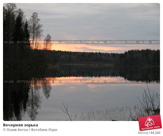 Вечерняя зорька, фото № 44266, снято 6 мая 2007 г. (c) Осиев Антон / Фотобанк Лори