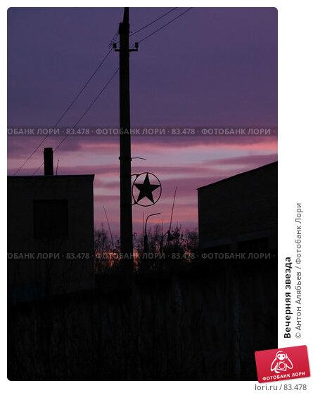 Вечерняя звезда, фото № 83478, снято 25 июня 2017 г. (c) Антон Алябьев / Фотобанк Лори