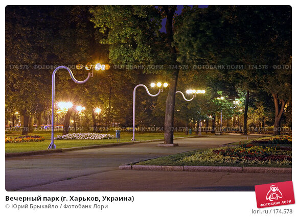 Вечерный парк (г. Харьков, Украина), фото № 174578, снято 1 августа 2007 г. (c) Юрий Брыкайло / Фотобанк Лори