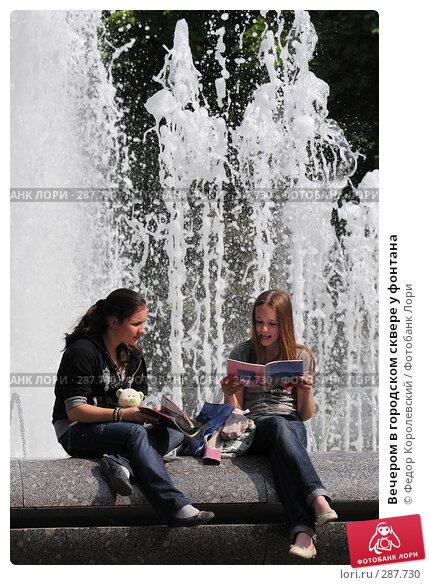 Вечером в городском сквере у фонтана, фото № 287730, снято 15 мая 2008 г. (c) Федор Королевский / Фотобанк Лори