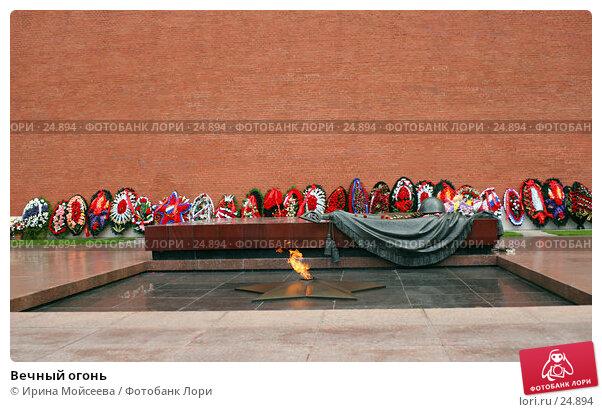 Вечный огонь, эксклюзивное фото № 24894, снято 3 июня 2005 г. (c) Ирина Мойсеева / Фотобанк Лори