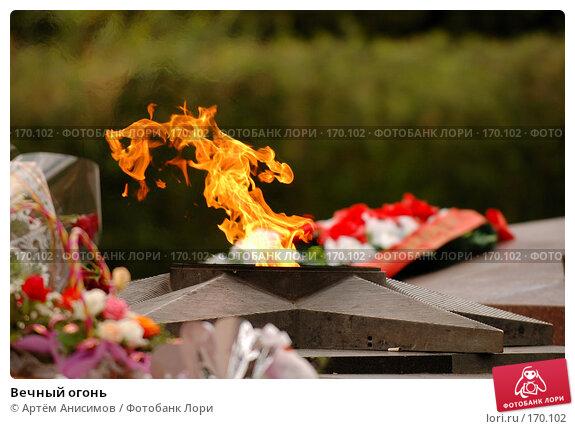Вечный огонь, фото № 170102, снято 3 сентября 2005 г. (c) Артём Анисимов / Фотобанк Лори