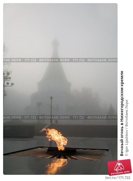 Вечный огонь в Нижегородском кремле, фото № 171722, снято 25 октября 2007 г. (c) Igor Lijashkov / Фотобанк Лори