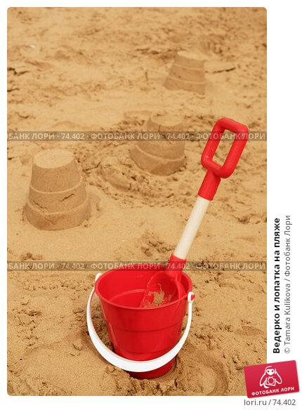 Ведерко и лопатка на пляже, фото № 74402, снято 19 августа 2007 г. (c) Tamara Kulikova / Фотобанк Лори