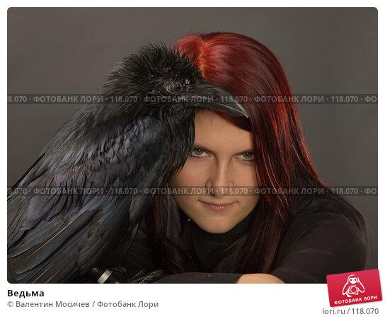 Ведьма, фото № 118070, снято 27 октября 2007 г. (c) Валентин Мосичев / Фотобанк Лори